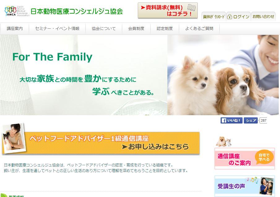 日本動物医療コンシェルジュ